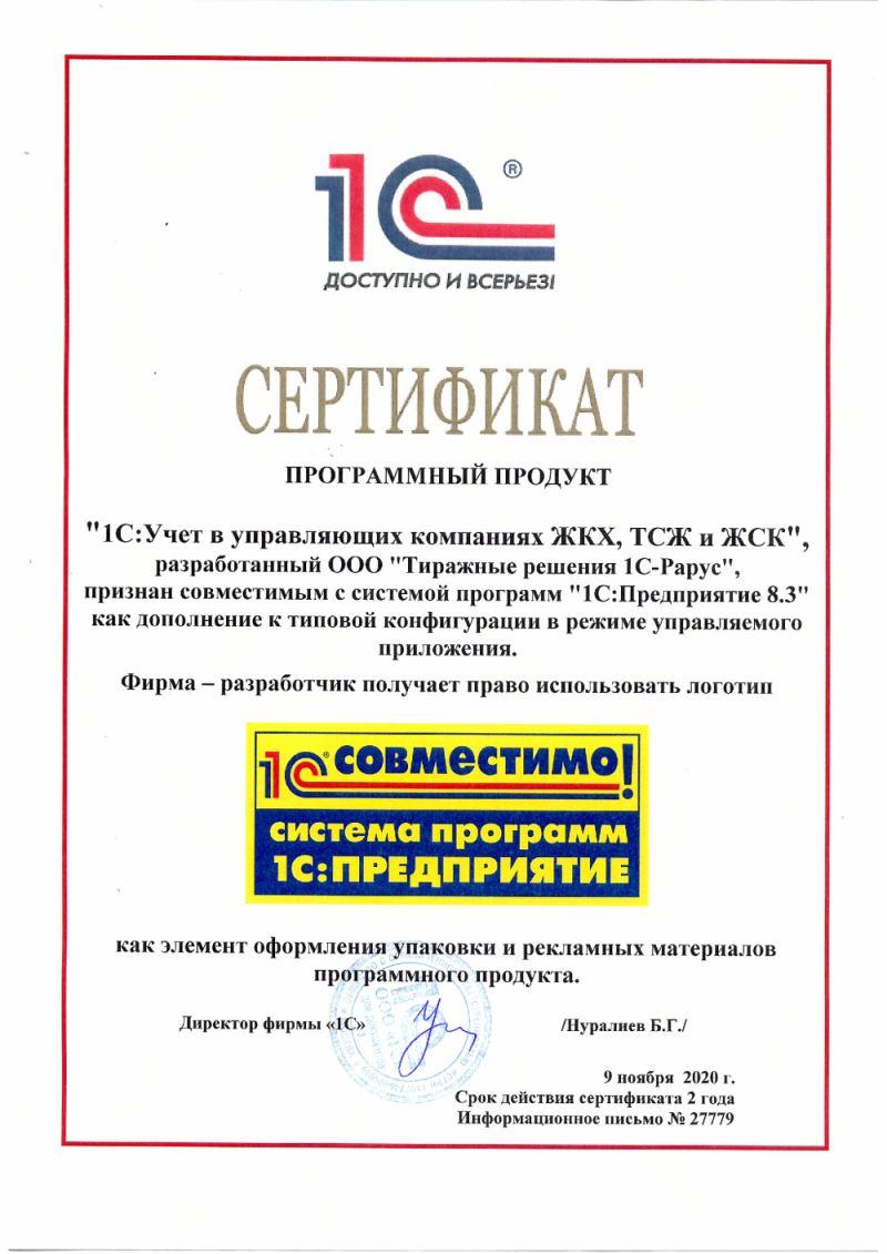 Сертификат Совместимо для программы 1С: Учет в управляющих компаниях ЖКХ, ТСЖ и ЖСК