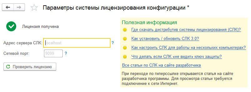 Параметры СЛК