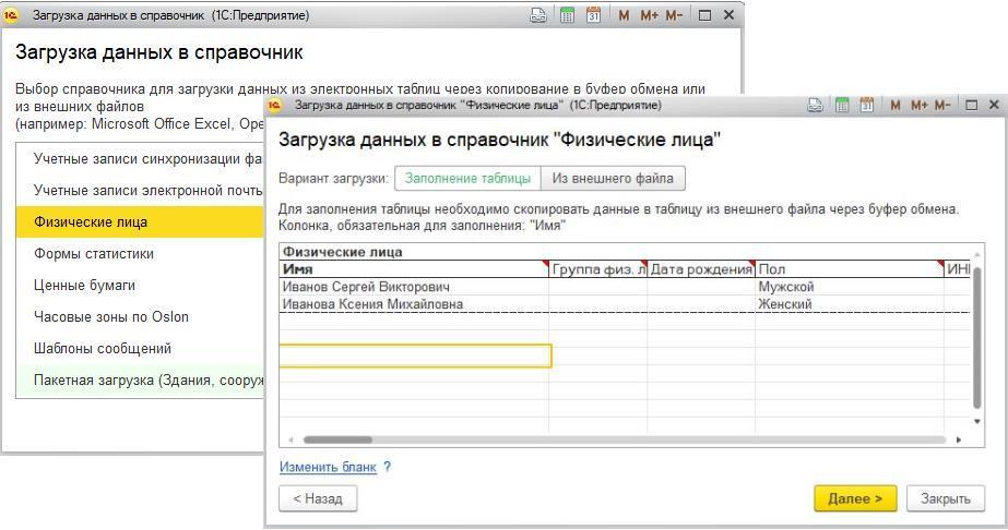 Загрузка данных в справочник