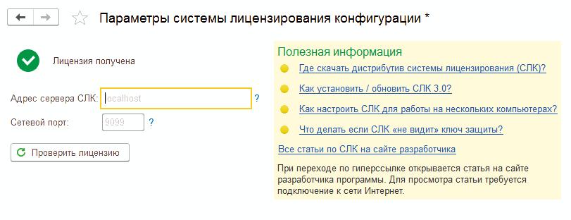 Параметры лицензирования