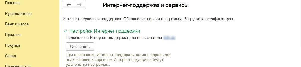 Интернет-поддержка