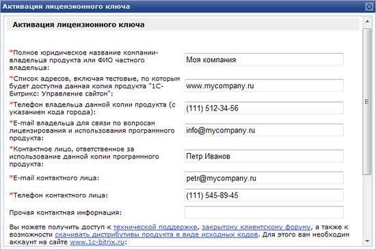 Лицензионного ключ битрикс купон битрикс24