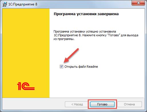 Установка завершена, для получения дополнительных сведений откройте файл Readme