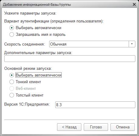 Загрузка копии базы на новом компьютере 1c