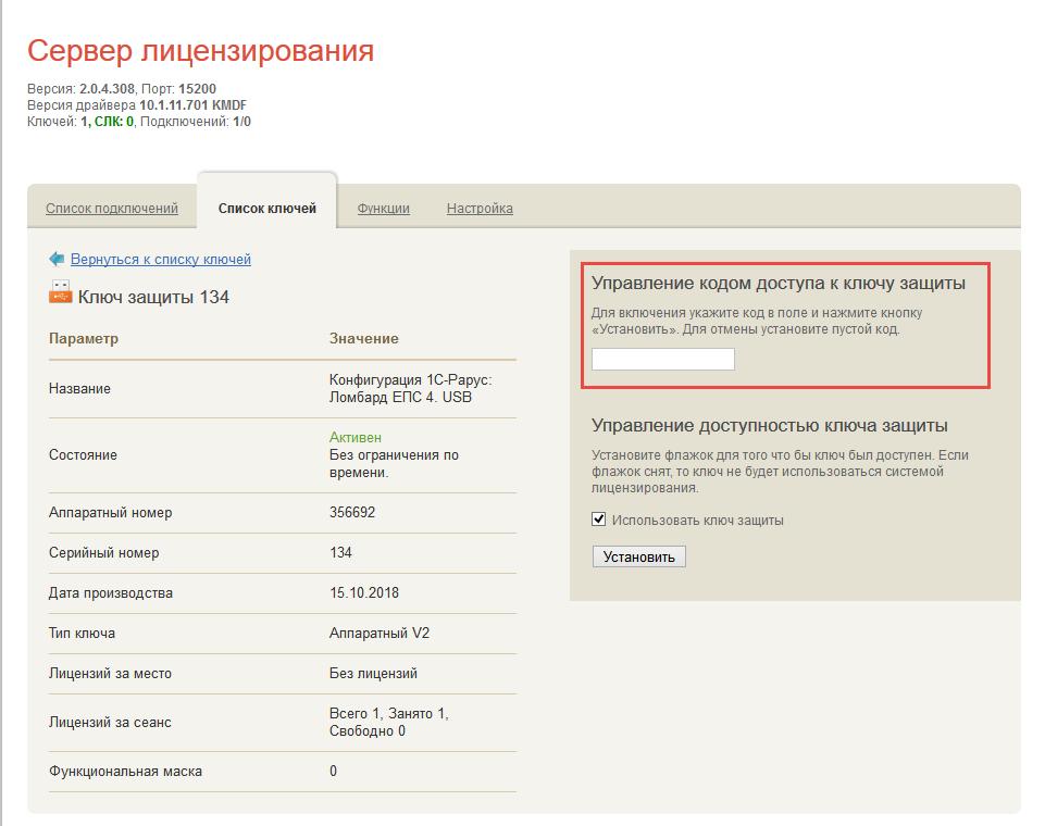 Настройка сервера лицензирования 1с код доступа ключа защиты вариант оформления продажи не заполнено 1с