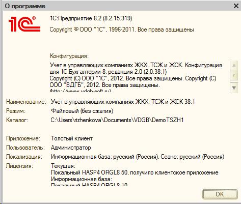 Скриншот 1с бухгалтерия сдавать отчетность в электронном виде бесплатно