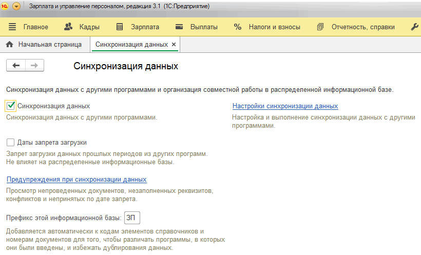 программа для заполнения декларация 3 ндфл за 2019