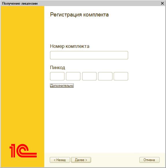 Активация лицензии платформы 1с