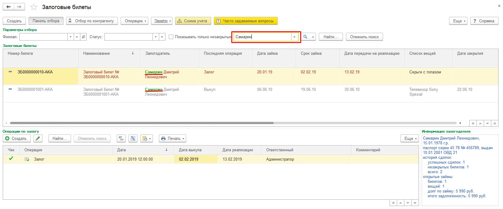 Пример отбора залоговых билетов по фамилии залогодателя