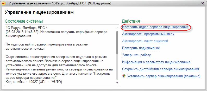 Настройка адреса сервера лицензирования 1с программист 1с эдуард