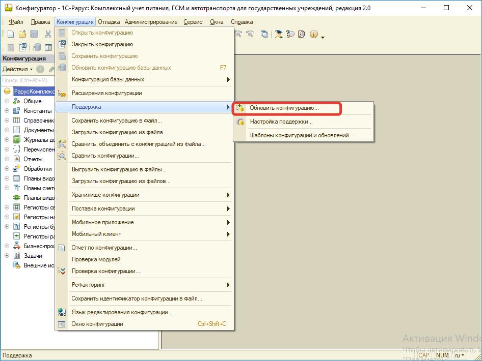 1с рарус обновление конфигурации скачать установка сервера 1с 8.2 на linux закрывается ragent