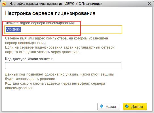 Настройка сервера лицензирования 1с код доступа ключа защиты переходящий больничный в 1с 8.2