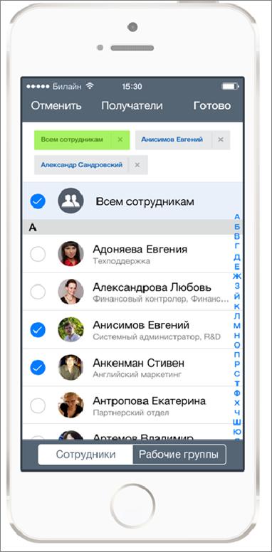 Мобильные приложения для битрикс24 битрикс управление сайтом установка на хостинг