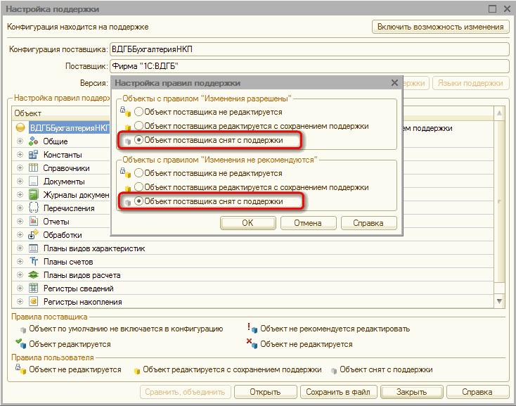 После обновления 1с бухгалтерии слетают настройки нужно ли предоставлять договор аренды при регистрации ооо