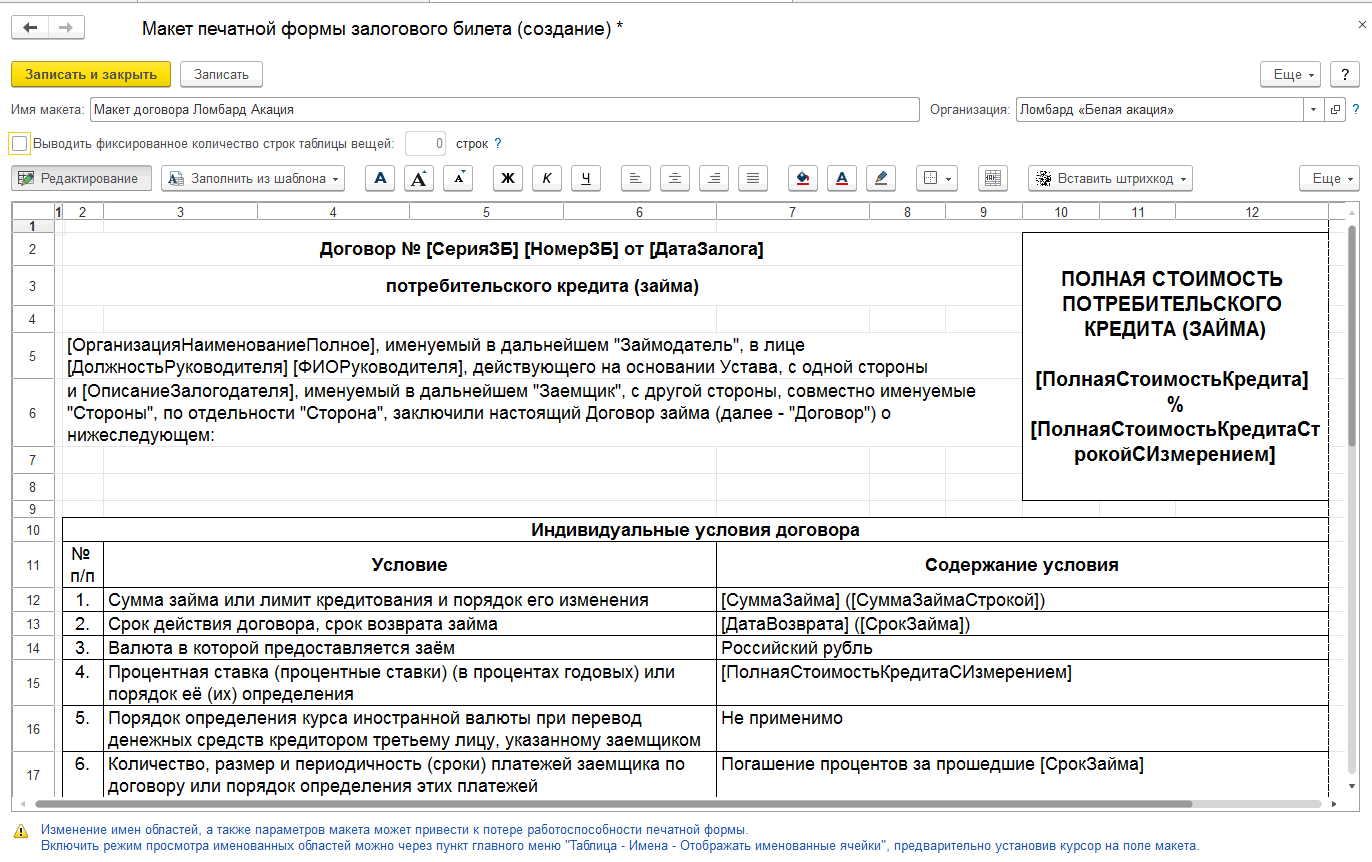 почта банк кредит нижневартовск
