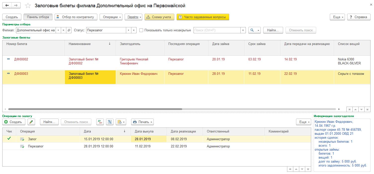 Пример отбора залоговых билетов по филиалам