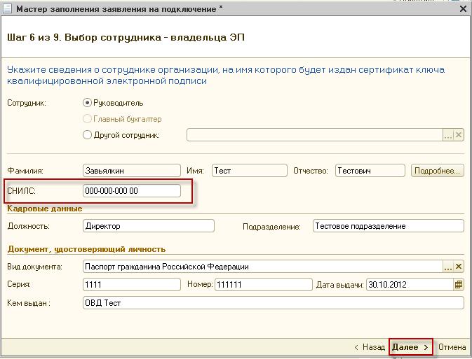 Электронная отчетность сертификат коды дохода в декларации 3 ндфл 2019